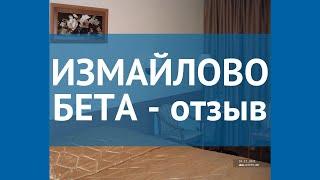ИЗМАЙЛОВО БЕТА 3 МоскваПодмосковье отзывы – отель ИЗМАЙЛОВО БЕТА 3 МоскваПодмосковье отзывы видео