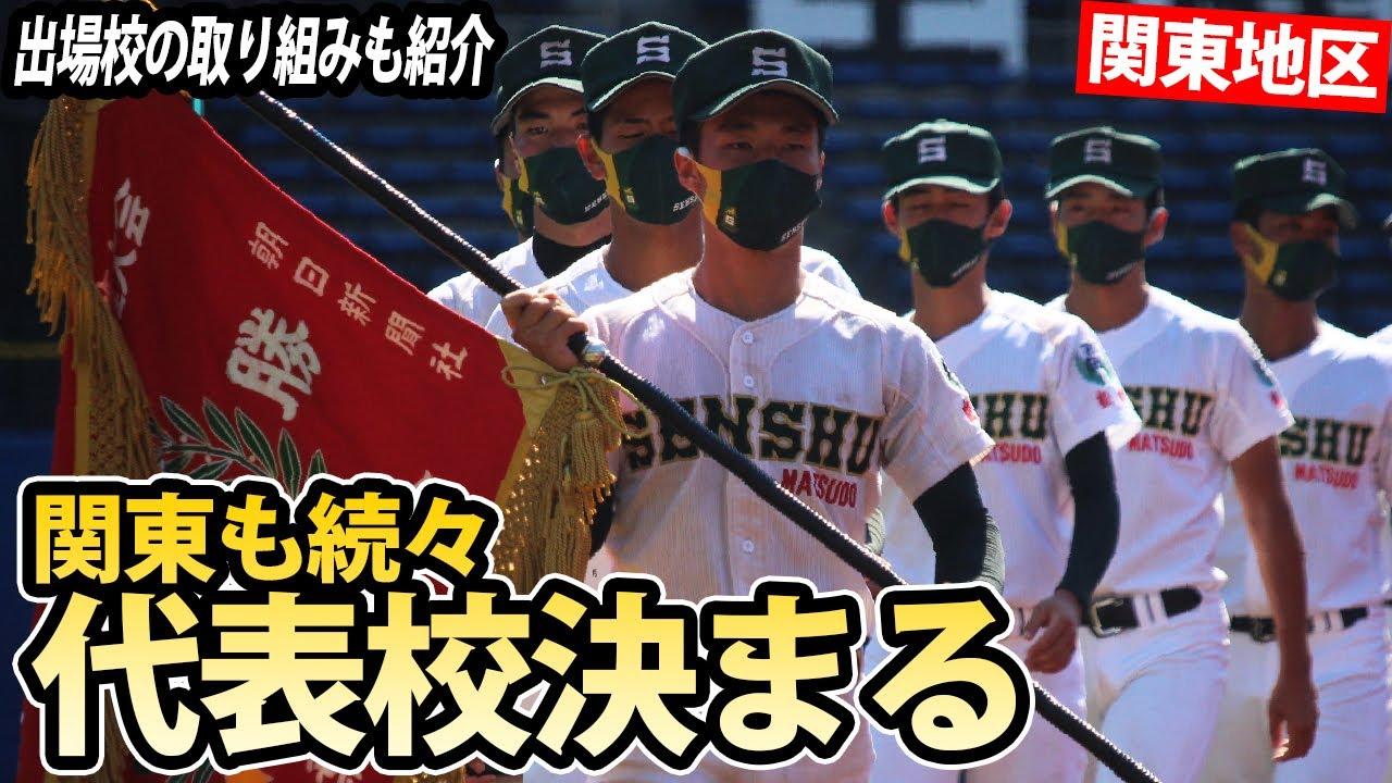 【甲子園特集】浦和学院、作新学院なども甲子園へ!関東の夏の大会を総括