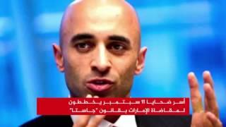 عائلات ضحايا هجمات 11 سبتمبر تسعى لمقاضاة الإمارات