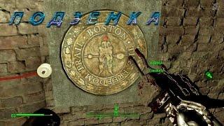 Fallout 4 - 17 Подземка еще один клан