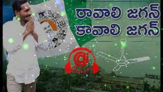 YS JAGAN  Ravali Jagan Kavali Jagan DJ SONG ||DJ RAHUL || YSRCP DJ SONGS DJ RAHUL FROM (NARAKODURU )