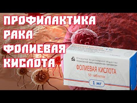 Фолиевая Кислота В9 Профилактика рака за копейки