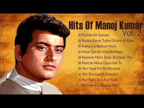 Hits Of Manoj Kumar Songs  | Old Bollywood Classical Hits | Vol. 2