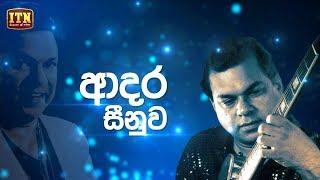 Nomiyena Sihinaya - ආදර සීනුව -  Greshan Ananda | ITN Thumbnail
