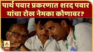 Sharad Pawar, Parth Pawar | स्पेशल रिपोर्ट | पार्थ पवार प्रकरणात शरद पवार यांचा रोख नेमका कोणावर?