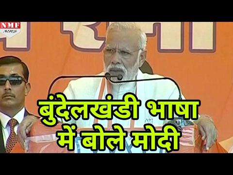 Bundelkhand के Development को लेकर SP, BSP और Cong पर बरसे Modi