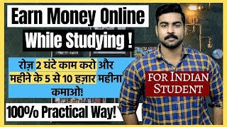 How to earn Money Online While Studying India | Earn Up to Rs 5000 Per Month | Students