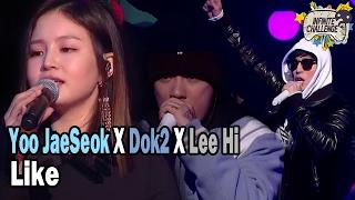 [Infinite Challenge] 무한도전 - Youjaeseok X Dok2 - Like (Feat. LEEHI) 20161231