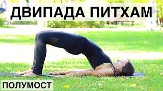 Двипада питхам.  Упражнение для УКРЕПЛЕНИЯ СПИНЫ, ЯГОДИЦ и БЕДЕР