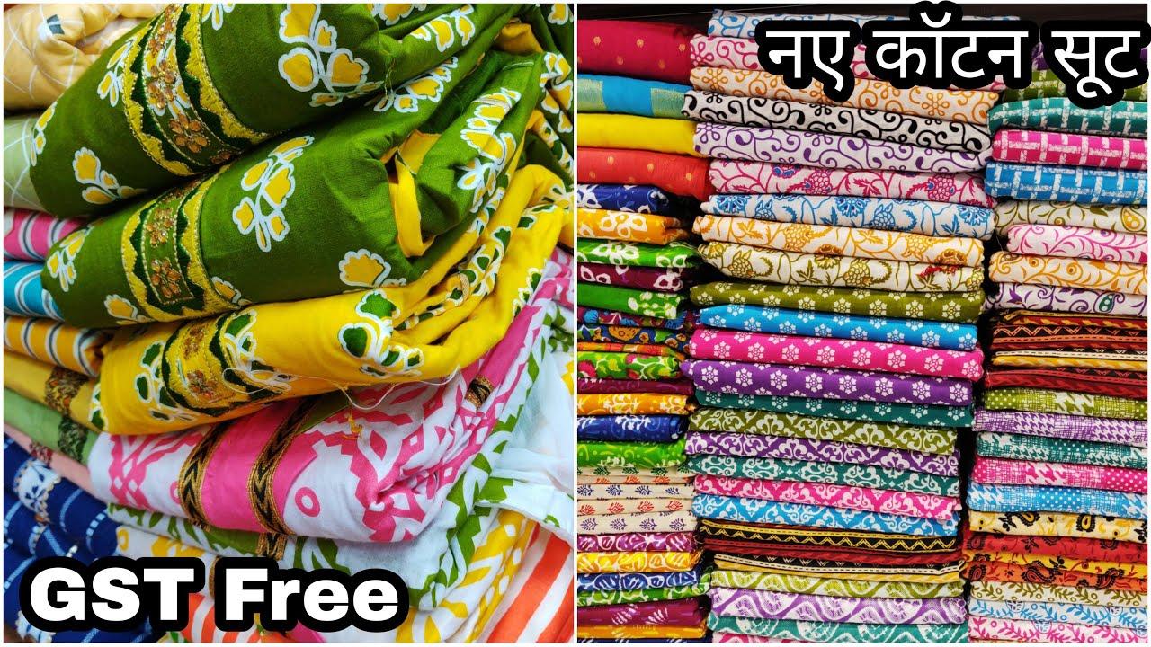 गर्मियों के कॉटन सूट | GST फ्री | Latest Cotton ladies suit wholesale market delhi chandni chowk