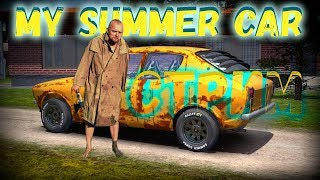Папаня не будет ругаться - My Summer Car