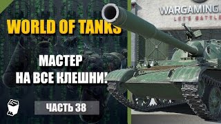World of Tanks #38, WZ 131, Эрленберг, МАСТЕР НА ВСЕ КЛЕШНИ!