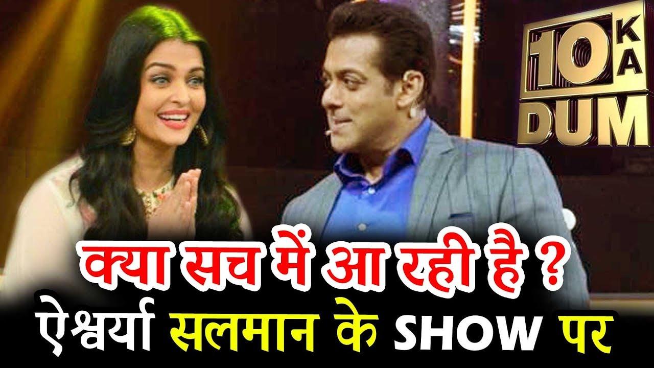 Omg Salman Khan Plays Aishwaryas Song On Dus Ka Dum 3 -9514