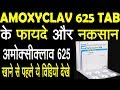 Amoxyclav 625 tablets|Amoxyclav - Uses, Dosage, Side Effects |