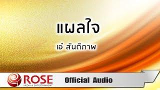 แผลใจ - เอ๋ สันติภาพ (Official Audio)
