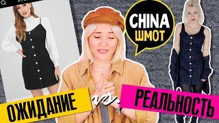 15 ВЕЩЕЙ ОЖИДАНИЕ  VS РЕАЛЬНОСТЬ | китайский шмот | zaful