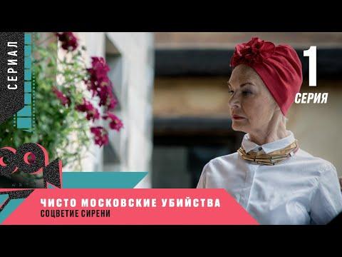 ЗАГАДОЧНОЕ УБИЙСТВО НА СВАДЬБЕ! Чисто московские убийства. Соцветие сирени. 1 серия. Детектив - Видео онлайн