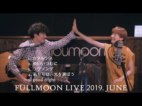 FULLMOON LIVE 2019 JUNE On YouTubeLIVE