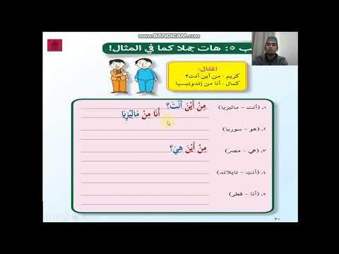 cara-mengerjakan-soal-latihan-di-buku-paket-bahasa-arab-kelas-5-ke-3