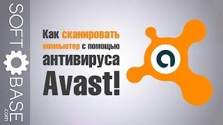 Как сканировать компьютер с помощью антивируса Avast!(, 2015-02-19T18:00:05.000Z)