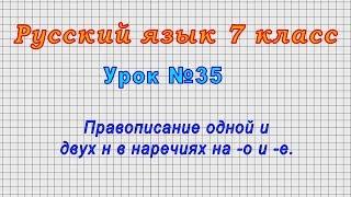 Русский язык 7 класс (Урок№35 - Правописание одной и двух н в наречиях на -о и -е.)