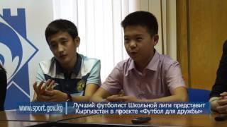 Лучший футболист Школьной лиги представит Кыргызстан в проекте «Футбол для дружбы»