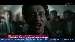 Самая долгожданная премьера сезона, многосерийный фильм «Троцкий», на Первом канале уже сегодня