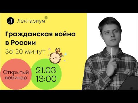 История ЕГЭ - Гражданская война в России