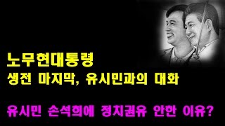 노무현대통령 생전 마지막, 유시민과의 대화/유시민이 손석희 정치권유 안한 이유!!