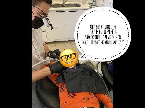 Лечить ли молочные зубы?Что такое герметизация фиссур? Как настроить ребенка на поход к стоматологу?