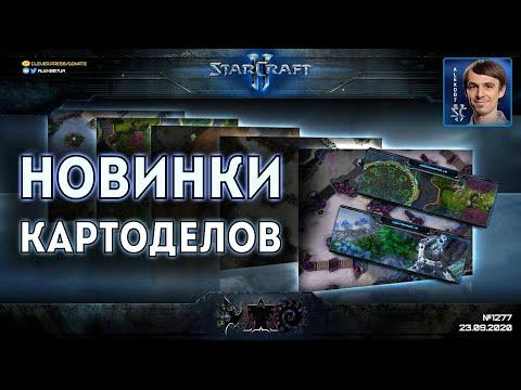 НОВЫЕ КАРТЫ УДИВЛЯЮТ: Зоны ускорения, минеральные стенки и другие новинки в картах StarCraft II