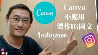 Canva的小應用-製作IG圖文