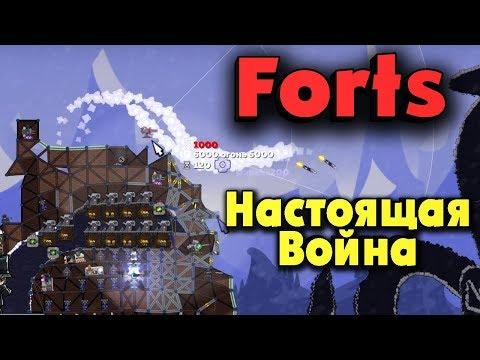 Крепость которую не снести - FORTS игра для скиллованных