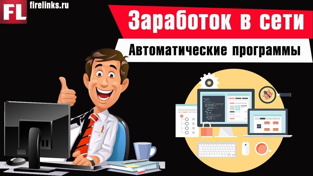 Программы по Автоматическому Заработку Денег |  Автоматические Программы для Заработка Денег