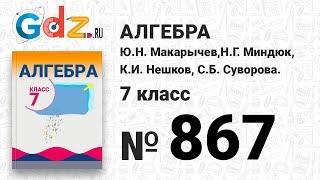 № 867- Алгебра 7 класс Макарычев