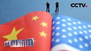 [中国新闻] 刘鹤应邀赴美举行新一轮中美经贸高级别磋商   CCTV中文国际