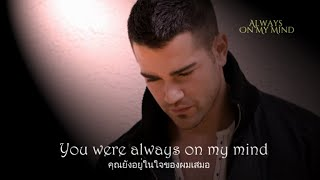 เพลงสากลแปลไทย #97# Always On My Mind - Willie Nelson (Lyrics&Thaisub) ♪♫♫ ♥