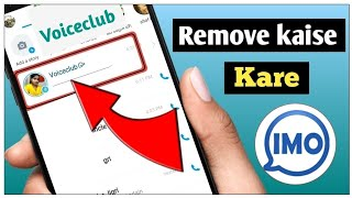 How to remove voice club in imo 2021| imo me voice club kaise hataye|how to remove voice room in imo screenshot 4