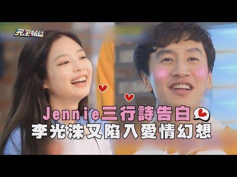 Jennie三行詩告白  李光洙又陷入愛情幻想
