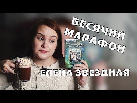 ЕЛЕНА ЗВЕЗДНАЯ и ГМО-МУЖЧИНА   БЕСЯЧИЙ МАРАФОН. День 1