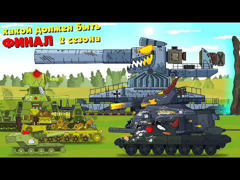 Финальная атака - Альтернативный финал - Мультики про танки