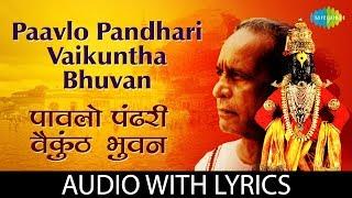 Paavlo Pandhari Vaikunthabhuvan with lyrics पावलों पंढरी वैकुंठभुवन Pt Bhimsen Joshi Abhang