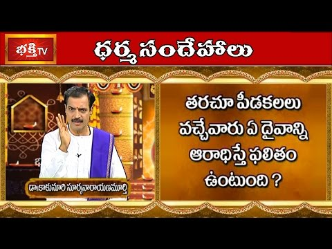 Which God Is To Be Worshiped to Avoid Bad Dreams?   Dharma Sandehalu   Bhakthi TV