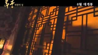 Video [Korea] The Concubine (2012) - Babu Kolachi download MP3, 3GP, MP4, WEBM, AVI, FLV Juli 2018
