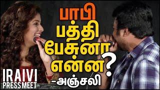 Anjali Funny Talk in IRAIVI press Meet | Cine Flick