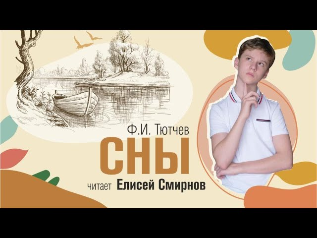Изображение предпросмотра прочтения – ЕлисейСмирнов читает произведение «Сны» Ф.И.Тютчева