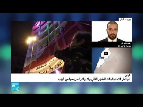 اللبنانيون يتظاهرون في -أحد الشهداء- وانسحاب الصفدي من الترشيح لرئاسة الحكومة  - 11:00-2019 / 11 / 18