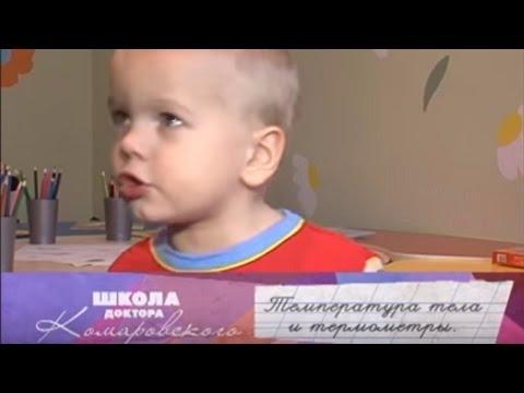 Температура тела и термометры - Школа доктора Комаровского