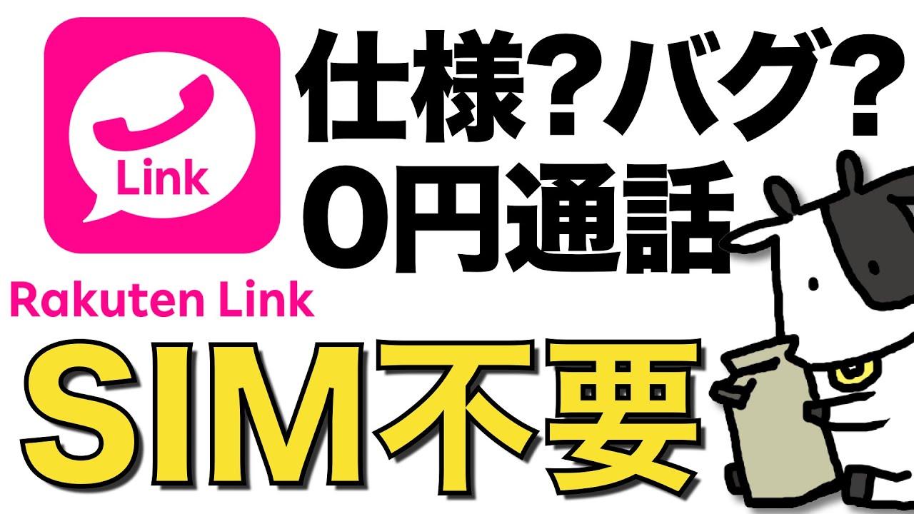 楽天モバイルの楽天LINKがSIMカード無しで利用できる件を解説。非通知になる条件と対策[Rakuten Link]