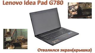 Осторожно! Ноутбук lenovo G780, отваливается экран!!!